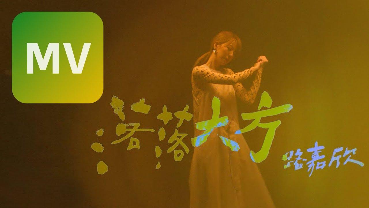 路嘉欣 Jozie Lu《落落大方 Free Fall》Official MV 【HD】 #1