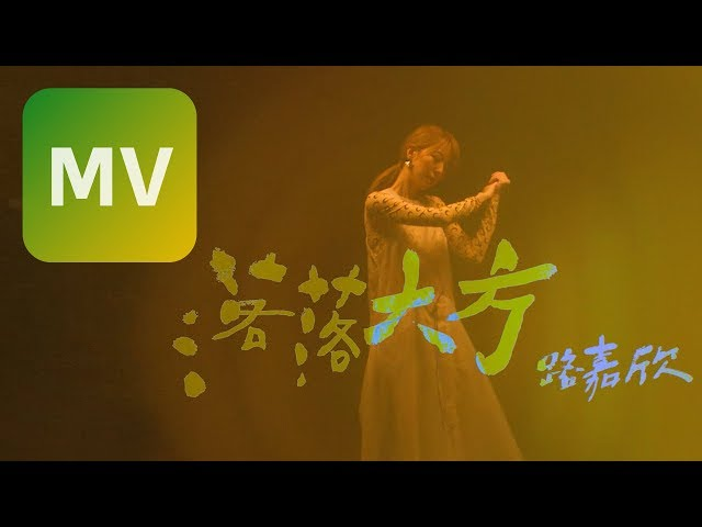 路嘉欣 Jozie Lu《落落大方 Free Fall》Official MV 【HD】
