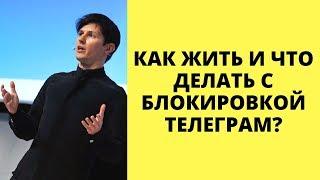 Как научиться делать бота в телеграм? Зарабатывай в Telegram 50000 рублей в месяц