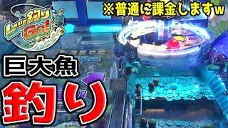 魚釣りのメダルゲームで、鬼巨大魚釣りチャンスを5回やってみた結果・・・w【レッ釣りGO】