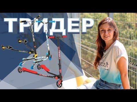 ТРИДЕР – самокат с тремя колесами и двумя платформами