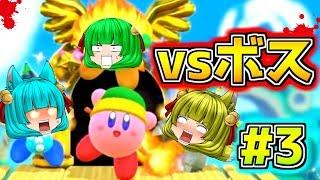 【ゆっくり実況】ついに最強のボス戦!?たくっちの星のカービィ スターアライズ実況!! Part3【たくっち】