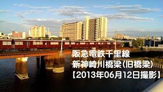 阪急電鉄千里線新神崎川橋梁(旧橋梁)