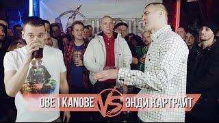 VERSUS #3 (сезон III): Obe 1 Kanobe VS Энди Картрайт