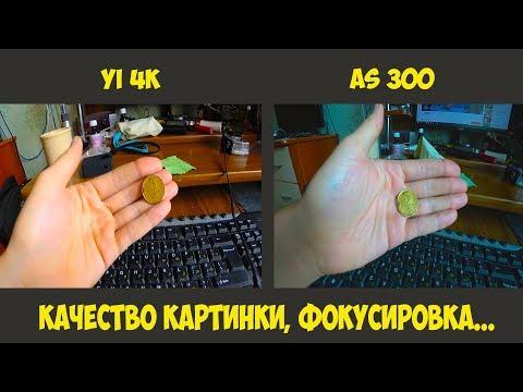 Экшн камеры YI 4k и SONY AS300. Фокусировка и съёмка копа! Советы блоггерам