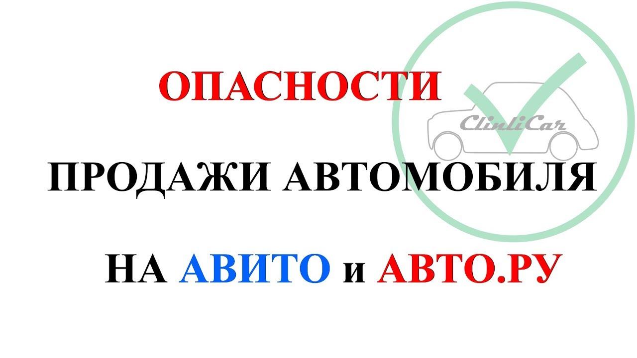 Авито — крупнейшая российская интернет-площадка, на которой можно легко купить или продать любой товар: от одежды и животных до недвижимости и. Вас могут попросить внести залог, небольшую предоплату или полную стоимость машины под предлогом большого наплыва покупателей или даже.