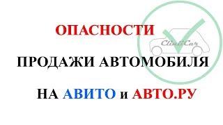 Опасности продажи авто на Авито и Авто.ру (ClinliCar - авто подбор)