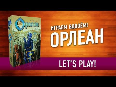 Настольная игра «ОРЛЕАН». Играем в настольную игру! // Let's Play