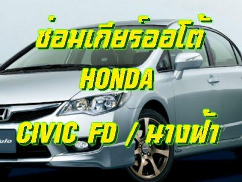 ซ่อมเกียร์ออโต้ Honda Civic FD / นางฟ้า, SPCA Transmission Rebuild