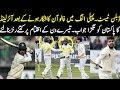 Pakistan Vs Ireland Historical Test Match Full Highlight | Pakistan Vs Ireland 2018 | Sports Tv