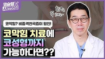 [ENG]비중격만곡증, 비밸브협착 수술할 땐 코수술을 같이하세요! (왜??) EP3   코노피