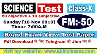 Science Test Part-2||Mark-1+2||Class-10th||By Ranjit Sir