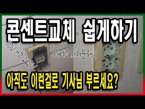 [만성철물] 콘센트 교체 영상과 110v 콘센트 교체 220v로 교체 Diy 셀프 인테리어 수리