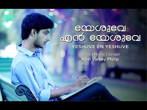 YESHUVE EN YESHUVE | Malayalam Music Album | Christian Devotional Song 2017 | By Abel Varkey Philip.