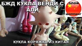 БЖД Кукла 1/6 BJD Wendy с Алиэкспресс - Классная Кукла Коряжка