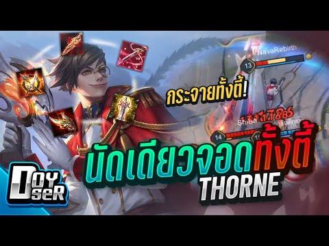 Download RoV:Thorne ปรับใหม่ นัดเดียวแตกทั้งตี้!!! Season19 ft.FZK,Wanoiz  - Doyser