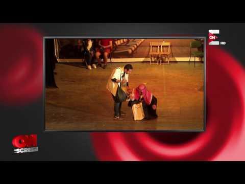 ON screen: لقاء مع أبطال مسرحية - A تو زفت- .. بمجهودات الأبطال الشخصية  - 01:20-2017 / 4 / 22