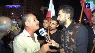 رؤيا ترصد احتجاجات اللبنانيين من بيروت - (24-10-2019)