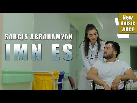 Смотреть клип Sargis Abrahamyan - Imn Es