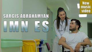 Download SARGIS ABRAHAMYAN - IMN ES / OFFICIAL MUISC VIDEO 4K/ 2019