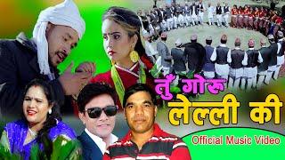 New Deuda Song 2074 | Tu Goru Lelliki - Sangita Shah & Janak Karki Ft. Roji & Sher