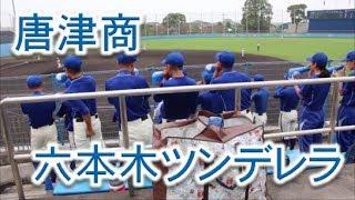 "Cheer of Karatsu Commercial!! ""Roppongi Tsunderella"" by DJ OZMA!! A..."