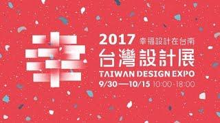 另開新視窗,2017台灣設計展-幸福設計在臺南