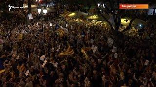 Կատալոնիայի անկախության հանրաքվեի նախաշեմին Իսպանիայում իրավիճակը սրվում է