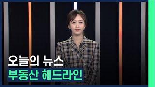 서울 아파트 증여 대폭 증가, '자금조달 계획서…