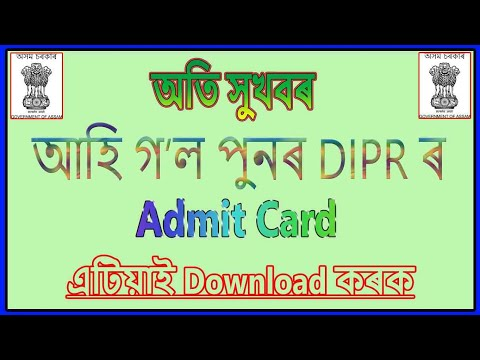 Admit Card Released for Assam Government Job Exam - DIPR, Assam || Education For Assam