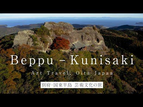 Beppu-Kunisaki Art Travel, Oita Japan, 4K ‐ 大分県  別府・国東半島 芸術文化の旅