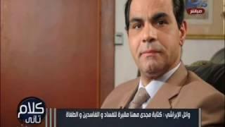 الإعلامى وائل الإبراشى لـ