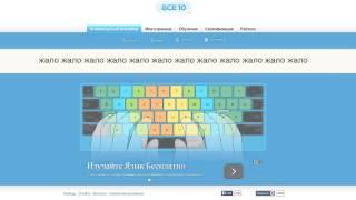 Как научиться быстро печатать на клавиатуре.(Вот сайт vse10.ru Приятной учёбы друзья!, 2015-03-23T11:19:27.000Z)