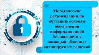 Методические рекомендации по обучению основам обеспечения информационной безопасности
