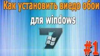 как установить / сделать видео обои на Windows 7. Живые видео обои(Как установить/сделать видео обои на windows 7. Видео обои. 1. Скачать утилиту: http://programsdonwload.ru/kak-sdelat-video-oboi-windows-7/, 2014-10-22T14:49:20.000Z)
