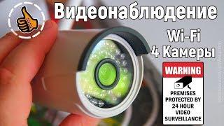 видео WIFI ВИДЕОНАБЛЮДЕНИЕ