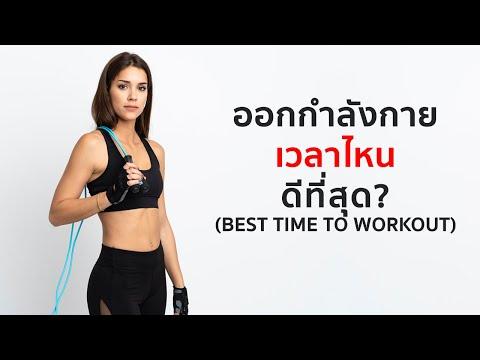 ออกกำลังกายเวลาไหน ดีที่สุด?