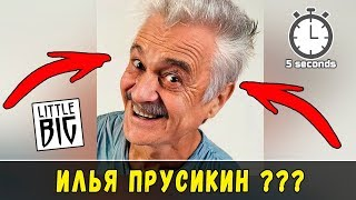 GUESS the SINGER IN old AGE FOR 5 SECONDS | Ilya Prusikin (LITTLE BIG)?