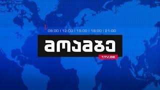 """""""მოამბე"""" 21 საათზე, 6 იანვარი, 2018"""