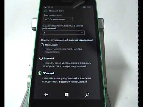 Настройка уведомлений в Центре действий Microsoft (Nokia)