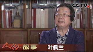 《人物·故事》 20200511 慧眼辨真伪·叶佩兰| CCTV科教