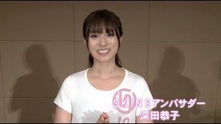 先日、深田恭子が出席しましたSKINSアンバサダー就任記者発表会の模様で...