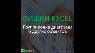 Как быстро переходить между листами Excel?
