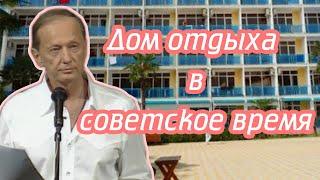 Михаил Задорнов - Дом отдыха в советское время