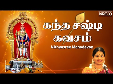 Tamil Hindu Devotional | Sree Skandha Sashti Kavacham And Songs | Nithyasree Mahadevan | Jukebox