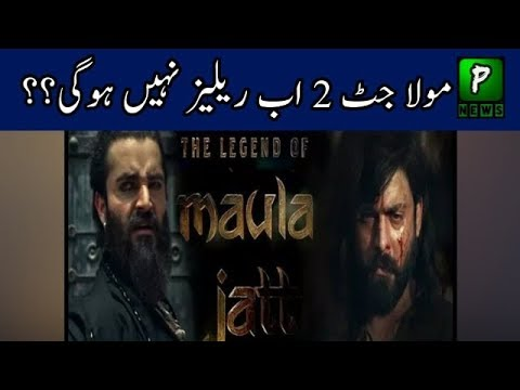 Latest Updates About The Legend Of Maula Jatt || Pak Film Maula Jat 2