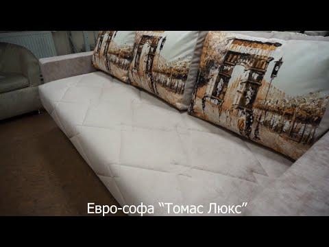 Евро софа Томас Люкс