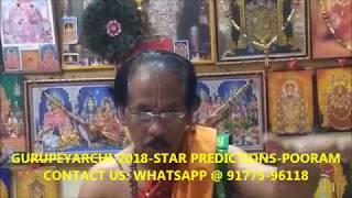 குருப்பெயர்ச்சி நஷத்திர பலன்கள்-2018-பூரம்-GURUPEYARCHI-2018-STAR PREDICTIONS-POORAM