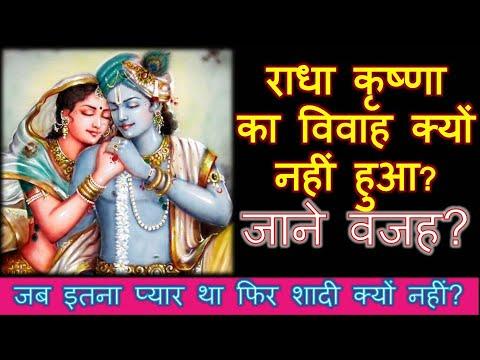 आज जाने श्री राधा कृष्णा विवाह क्यों नहीं हुआ - Why Shri Krishna & Radha were not Married