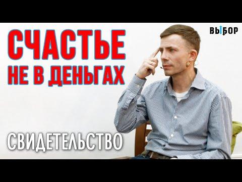 Большие деньги не сделали меня счастливым – свидетельство Максим Золотарев | ВЫБОР Студия РХР